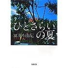 ひとさらいの夏 (双葉文庫)