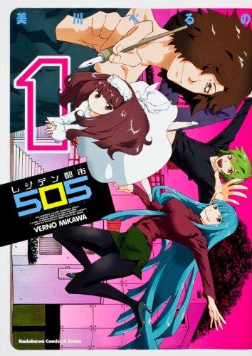 レジデン都市505 (1) (カドカワコミックス・エースエクストラ)の詳細を見る