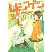 4ジゲン 3 (花とゆめCOMICSスペシャル)