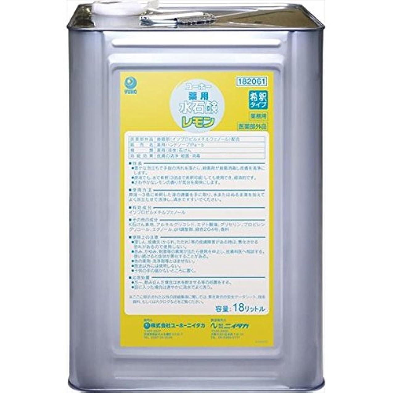 ひいきにする迷信資格ユーホーニイタカ:薬用水石鹸レモン 18L 182061