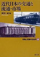 近代日本の交通と流通・市場 (市場と流通の社会史3)