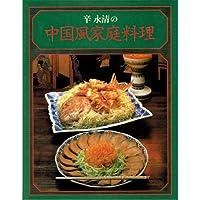 辛永清の中国風家庭料理