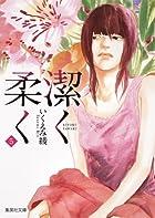 潔く柔く 文庫版 第05巻