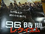 B2大 ポスター 96時間 レクイエム
