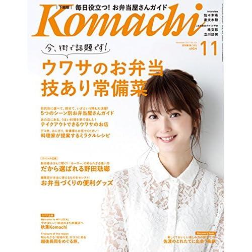 月刊新潟KOMACHI11月号(新潟版)