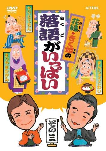 花緑・きく姫の「落語がいっぱい」その三 [DVD]