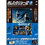 あしたのジョー2COMPLETE DVD BOOK VOL.4 (<DVD>)
