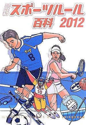 最新スポーツルール百科〈2012〉