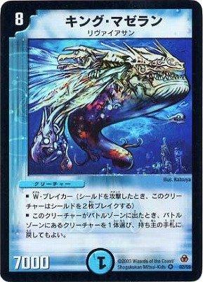 デュエルマスターズ/DM-05/2/VR/キング・マゼラン