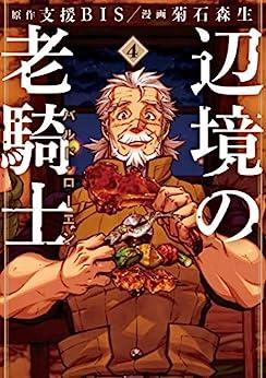 [支援BISx菊石森生] 辺境の老騎士 バルド・ローエン 第01-04巻