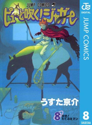 ピューと吹く!ジャガー モノクロ版 8 (ジャンプコミックスDIGITAL)