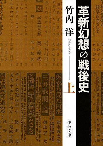 革新幻想の戦後史 上 (中公文庫)