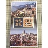 世界遺産・第9弾「ナポリ歴史地区/マテーラの洞窟住居群」