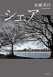 シェア (文春e-book)