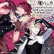 PSPソフト 「 ジュエリック・ナイトメア 」 シチュエーションドラマCD Vol.1 ~ ダイヤモンド&ルビー ~