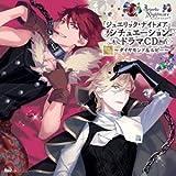 PSPソフト 「 ジュエリック・ナイトメア 」 シチュエーションドラマCD Vol.1 ~ ダイヤモンド&ルビー ~/