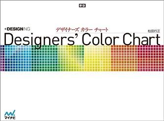 [新版]デザイナーズカラーチャート