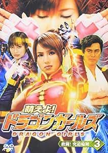 萌えよ!ドラゴンガールズ 第3話 敢闘!究極輪舞 [DVD]