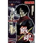 銀魂-ぎんたま- 30 (ジャンプコミックス)