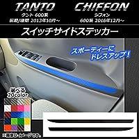 AP スイッチサイドステッカー カーボン調 ダイハツ/スバル タント/シフォン 600系 カスタム不可 ブルー AP-CF1272-BL 入数:1セット(2枚)