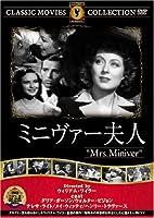 ミニヴァー夫人 [DVD] FRT-026