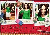 ピン女のメリークリスマス ~恋したい、恋しようとしない、恋できない。~[DVD]