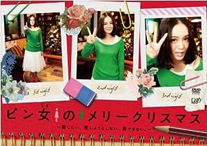 ピン女のメリークリスマス~恋したい、恋しようとしない、恋できない。~ [DVD]