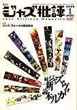 ジャズ批評 2009年 01月号 [雑誌]