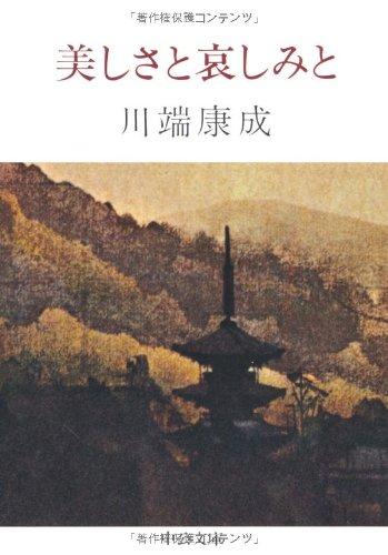 美しさと哀しみと (中公文庫)