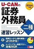 2014年版 U-CANの証券外務員二種 速習レッスン (ユーキャンの資格試験シリーズ)