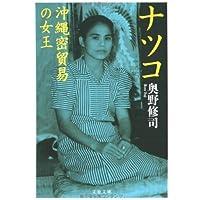 ナツコ 沖縄密貿易の女王 (文春文庫)