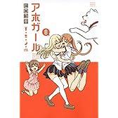 アホガール(8) (講談社コミックス)