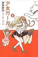アホガール TVアニメ化 ヒロユキ 放送時期に関連した画像-04