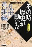 NHKその時歴史が動いた―コミック版 (乱世英雄編) / ながい のりあき のシリーズ情報を見る