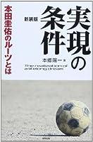 本田圭佑 パチューカ 移籍に関連した画像-06