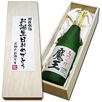 人気銘酒【お誕生日おめでとう】魔王 焼酎 芋焼酎 720ml×1本 桐箱入り