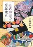 源氏物語の京都案内 (文春文庫)