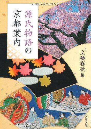 源氏物語の京都案内 (文春文庫)の詳細を見る