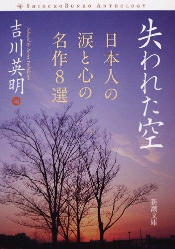 失われた空: 日本人の涙と心の名作8選 (新潮文庫)の詳細を見る