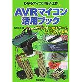 AVRマイコン活用ブック―わかるマイコン電子工作