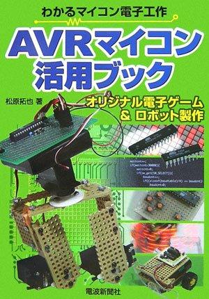 AVRマイコン活用ブック―わかるマイコン電子工作の詳細を見る