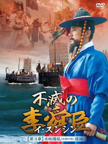 不滅の李舜臣 第3章 壬辰倭乱(文禄の役) 後編 DVD-BOX