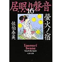 螢火ノ宿 居眠り磐音(十六)決定版 (文春文庫)