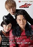 仮面ライダードライブ ロイミュード ビジュアルブック ?HumanaizatioN? (TOKYO NEWS MOOK 485号)