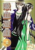 吸血遊戯 (ヴァンパイア・ゲーム) (12) (ウィングス・コミックス)