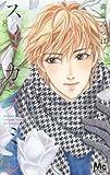 スミカスミレ 8 (マーガレットコミックス)
