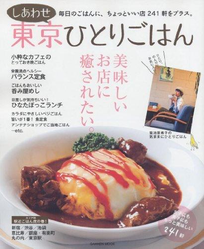 しあわせ東京ひとりごはん―毎日のごはんに、ちょっといい店241軒をプラス。 (Gakken Mook)の詳細を見る