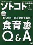 SOTOKOTO (ソトコト) 2007年 02月号 [雑誌] 画像