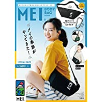 MEI BODY BAG BOOK (バラエティ)