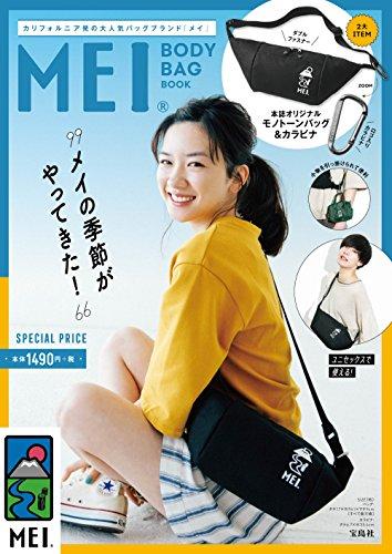 MEI BODY BAG BOOK (バラエティ)...